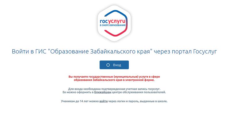 Сетевой город Чита - войти в электронный журнал и дневник - СГО