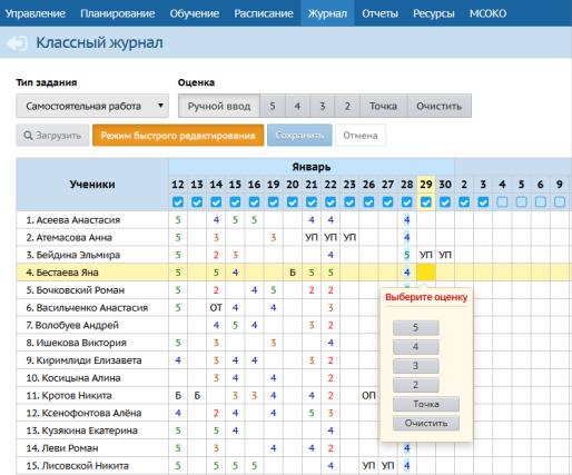 Сетевой город Калужская область - войти в электронный журнал и дневник - СГО