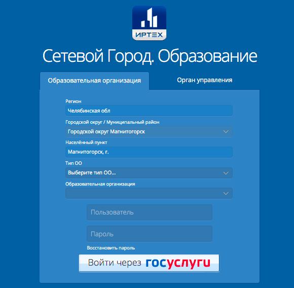 Сетевой город Магнитогорск - войти в электронный журнал и дневник - СГО