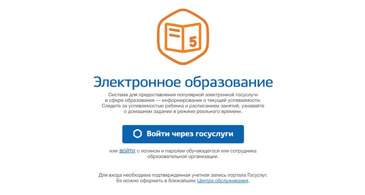 Сетевой город Республика Коми - войти в электронный журнал и дневник - СГО