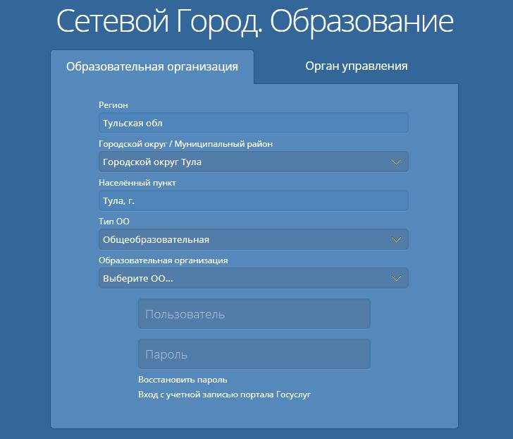 Сетевой город Тульская область - войти в электронный журнал и дневник - СГО