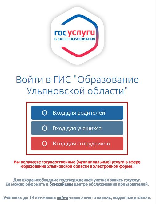 Сетевой город Ульяновск - войти в электронный журнал и дневник - СГО