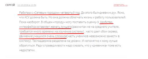 Сетевой город Волгоград — войти в электронный журнал и дневник - СГО Волганет